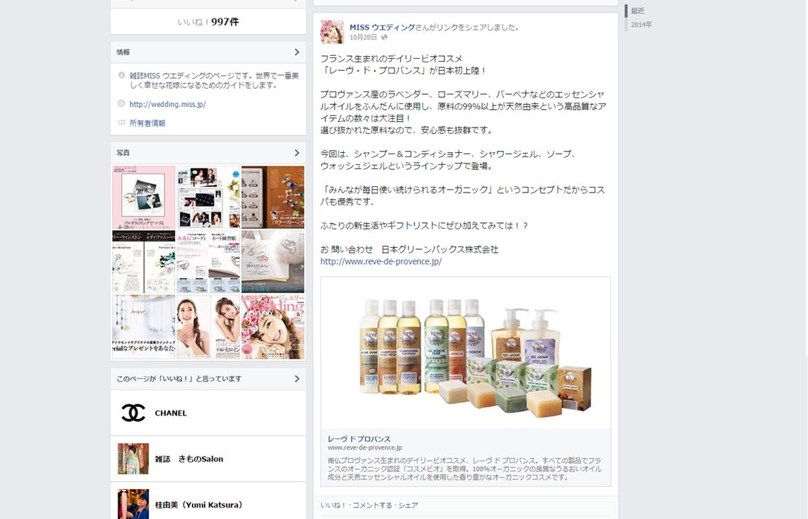 MISSウェディング_フェイスブックページ_タイムライン2014.10.20