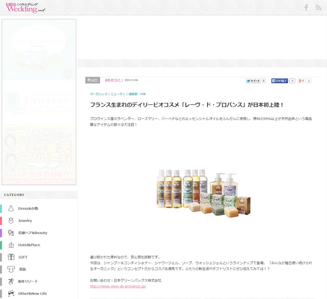 MISSウェディング_編集部ブログ_2014.11.4