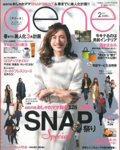 aene_2015.02_表紙