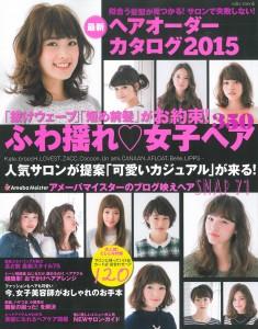 saitamook最新ヘアオーダーカタログ2015_表紙